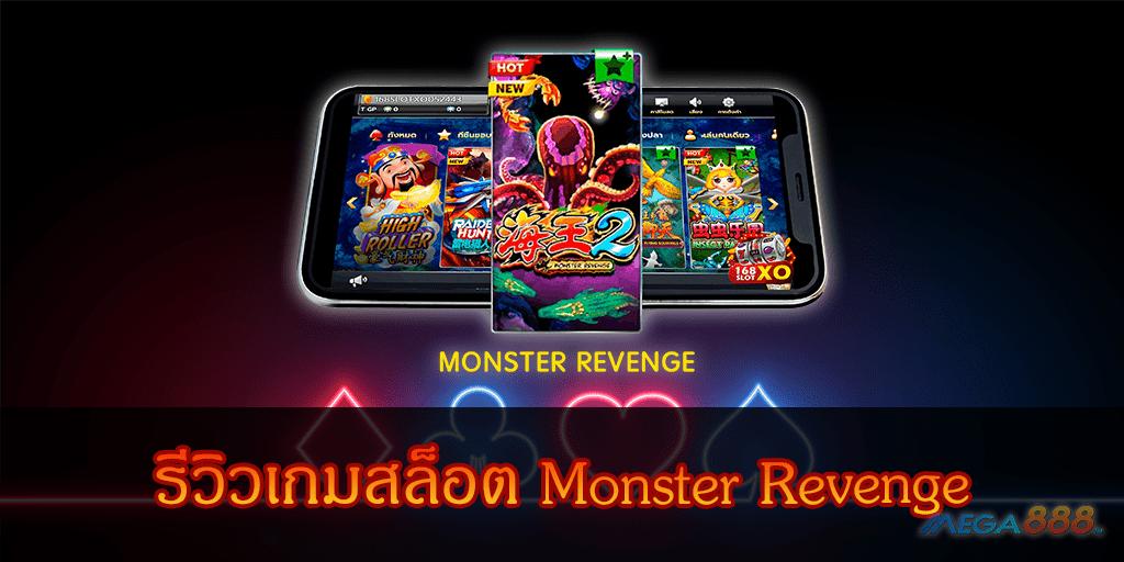 MEGA888-รีวิวเกมสล็อต Monster Revenge