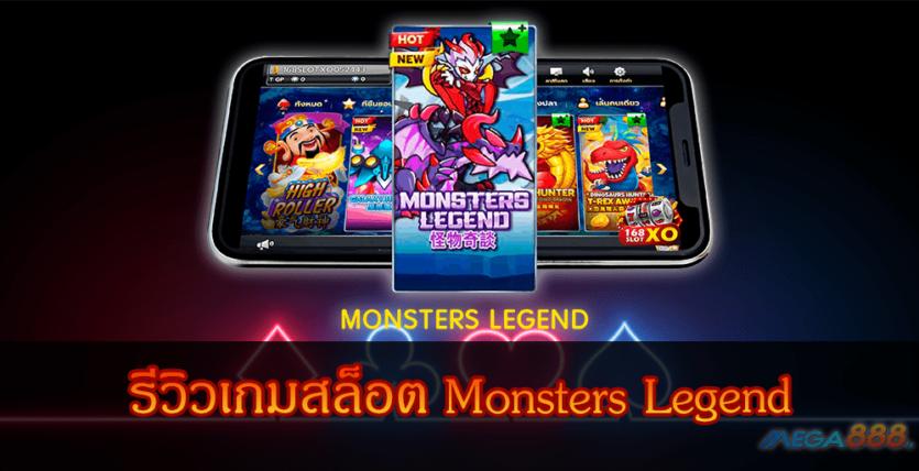 MEGA888-รีวิวเกมสล็อต Monsters Legend