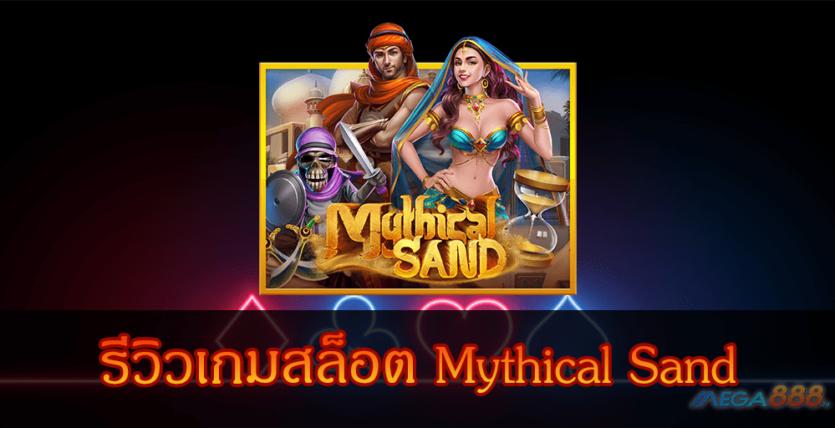 MEGA888-รีวิวเกมสล็อต Mythical Sand