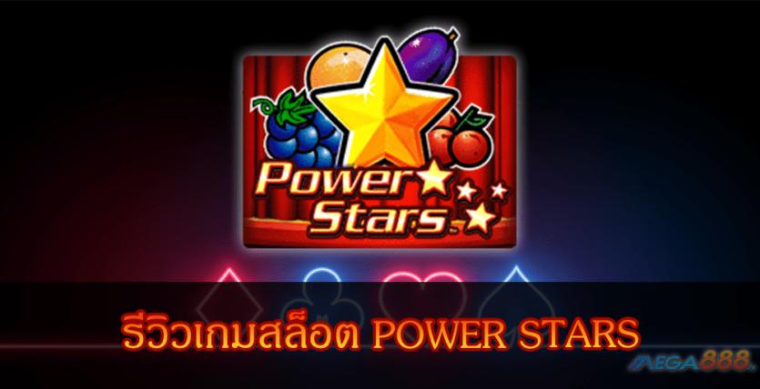 MEGA888-รีวิวเกมสล็อต POWER STARS