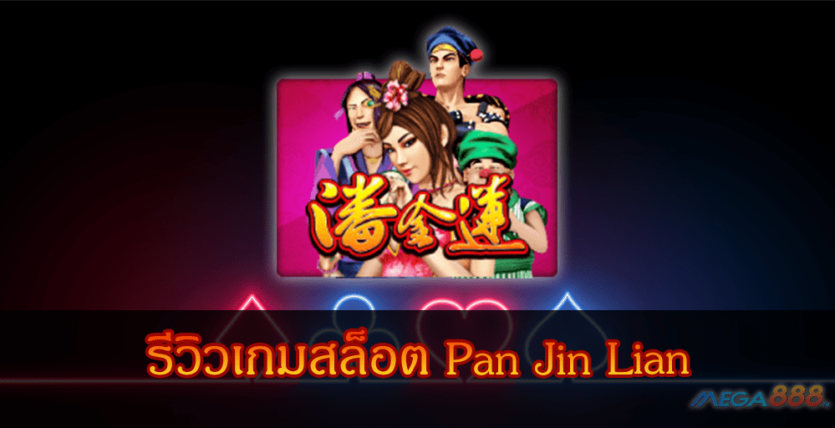 MEGA888-รีวิวเกมสล็อต Pan Jin Lian