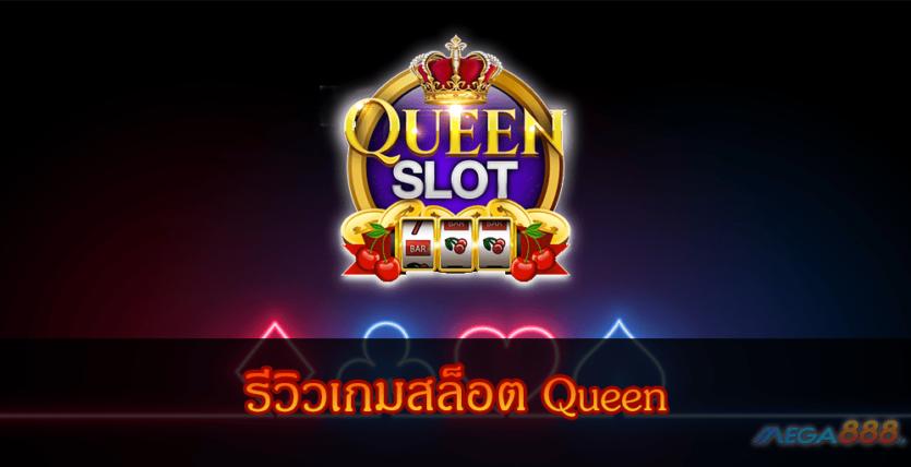 MEGA888-รีวิวเกมสล็อต Queen