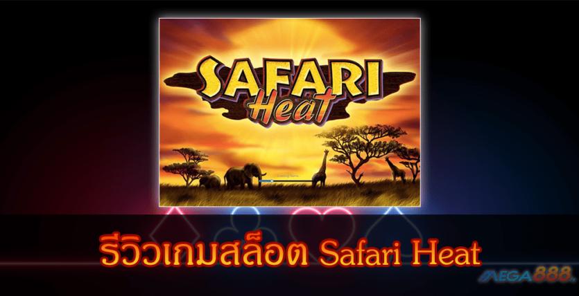 MEGA888-รีวิวเกมสล็อต Safari Heat