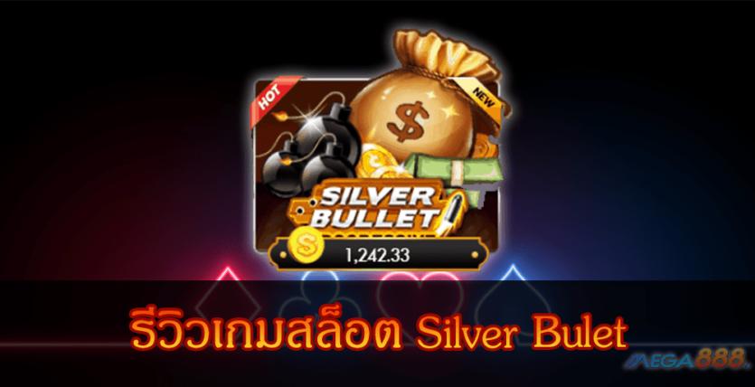 MEGA888-รีวิวเกมสล็อต Silver Bulet