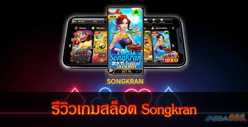MEGA888-รีวิวเกมสล็อต Songkran