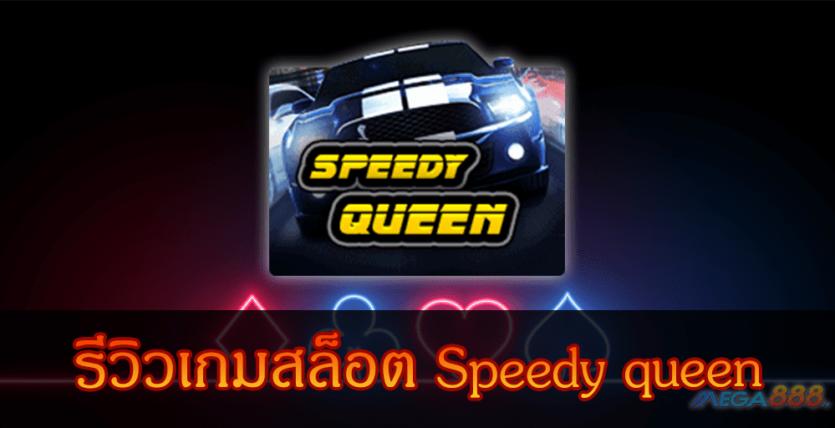 MEGA888-รีวิวเกมสล็อต Speedy queen