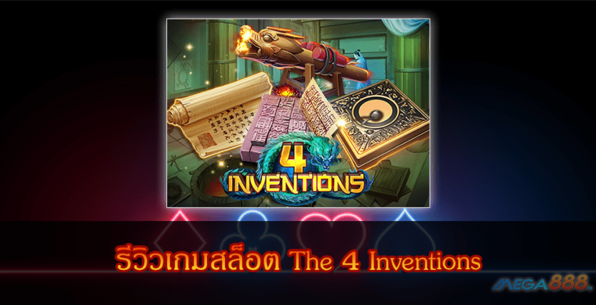 MEGA888-รีวิวเกมสล็อต The 4 Inventions