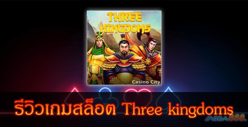 MEGA888-รีวิวเกมสล็อต Three kingdoms