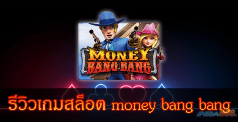 MEGA888-รีวิวเกมสล็อต money bang bang