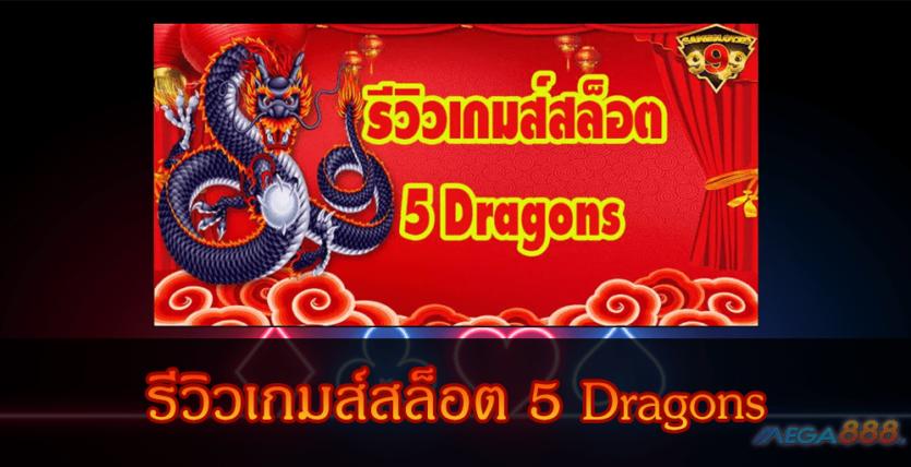 MEGA888-รีวิวเกมส์สล็อต 5 Dragons