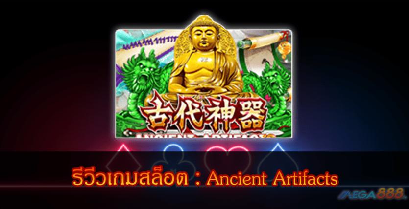 MEGA888-รีวีวเกมสล็อต Ancient Artifacts