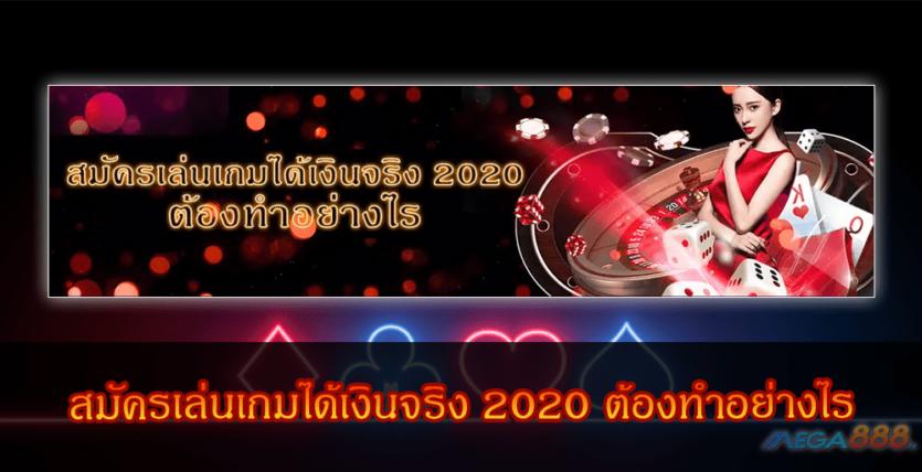 MEGA888-สมัครเล่นเกมได้เงินจริง 2020 ต้องทำอย่างไร
