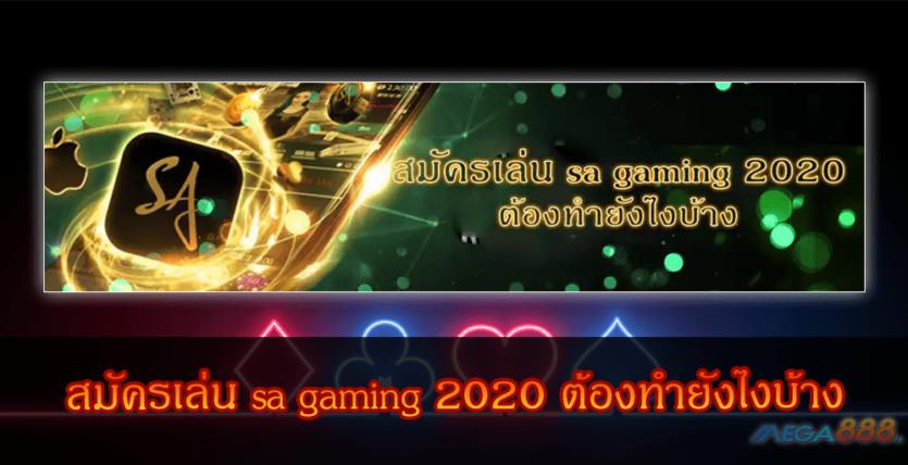 MEGA888-สมัครเล่น sa gaming 2020 ต้องทำยังไงบ้าง