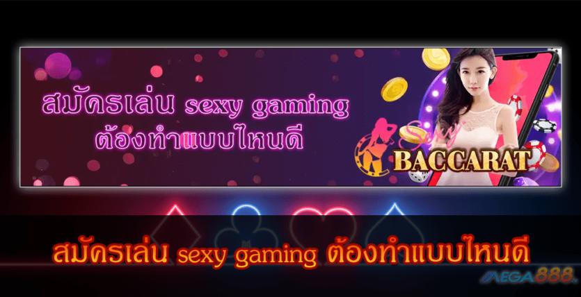 MEGA888-สมัครเล่น sexy gaming ต้องทำแบบไหนดี