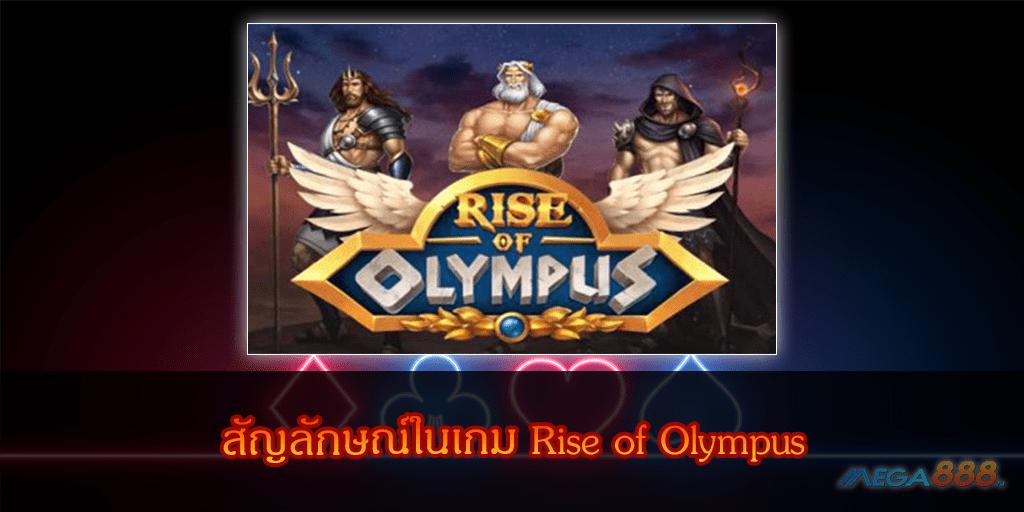 MEGA888-สัญลักษณ์ในเกม Rise of Olympus