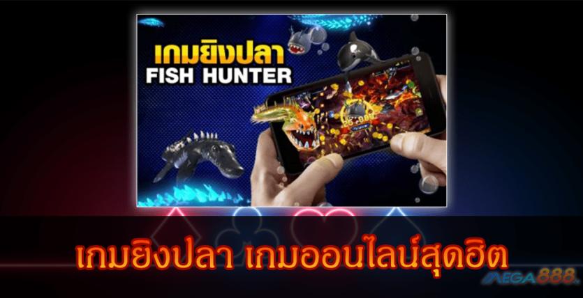 MEGA888-เกมยิงปลา เกมออนไลน์สุดฮิต