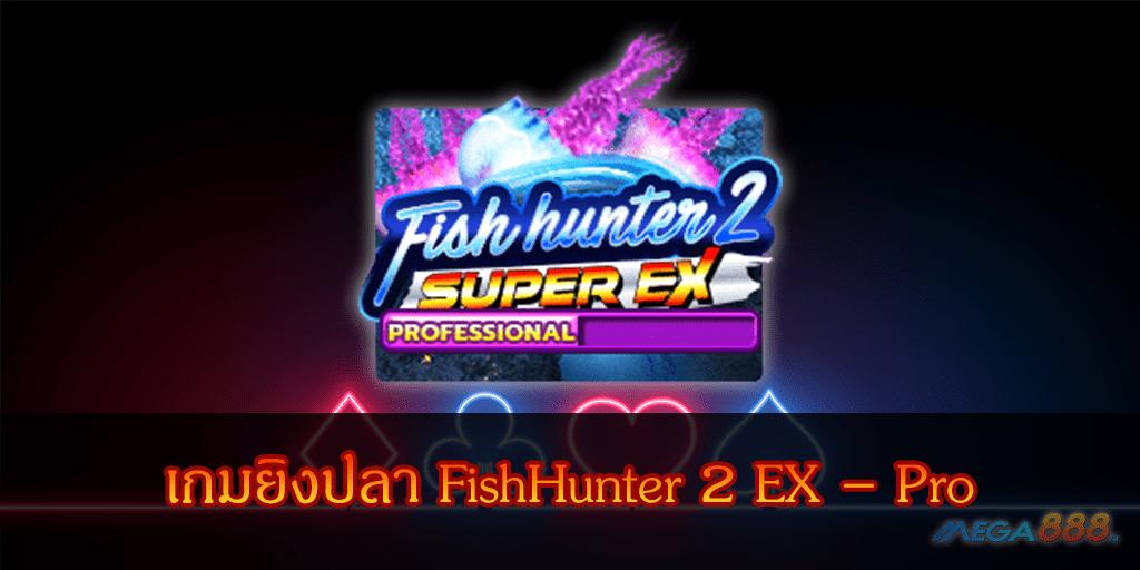 MEGA888-เกมยิงปลา FishHunter 2 EX – Pro