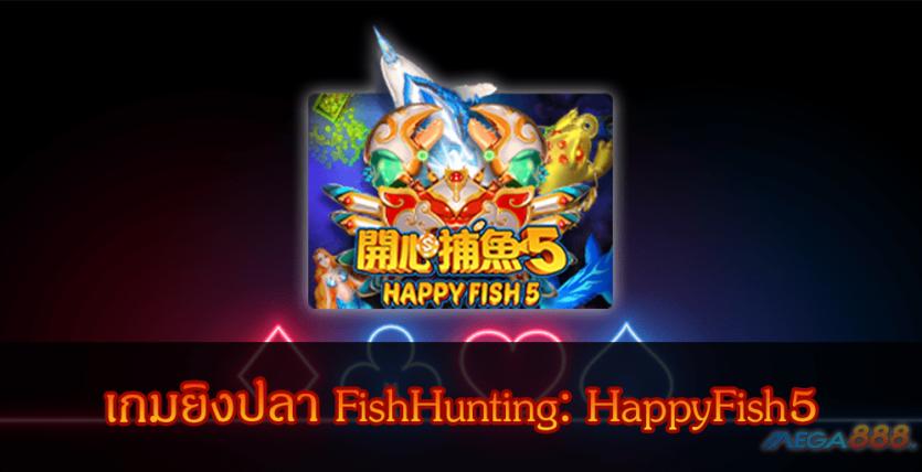 เกมยิงปลา FishHunting