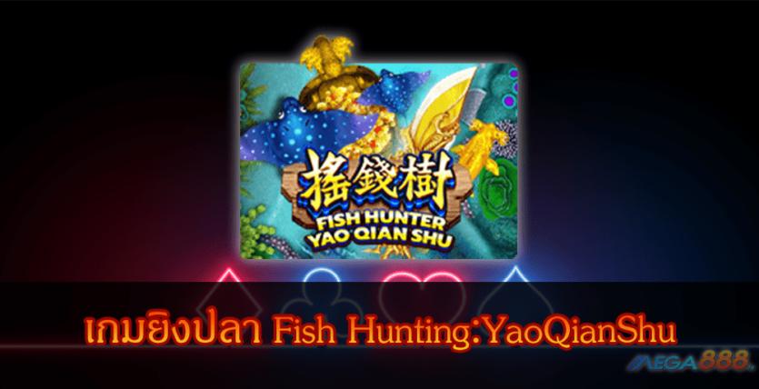 MEGA888-เกมยิงปลา-YaoQianShu