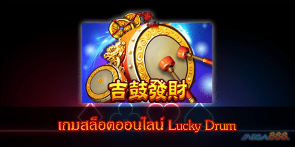 MEGA888-เกมสล็อตออนไลน์ Lucky Drum