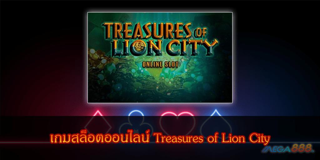 MEGA888-เกมสล็อตออนไลน์ Treasures of Lion City