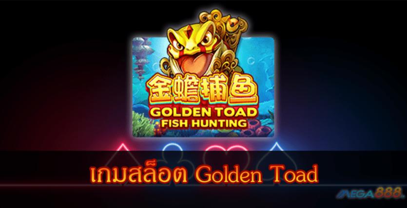 MEGA888-เกมสล็อต Golden Toad