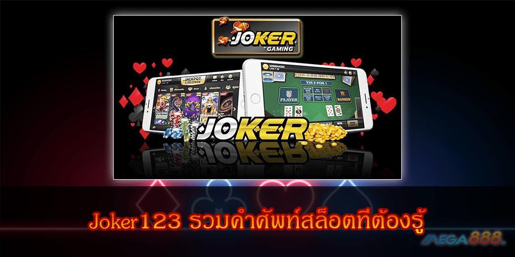 MEGA888-Joker123 รวมคำศัพท์สล็อตที่ต้องรู้