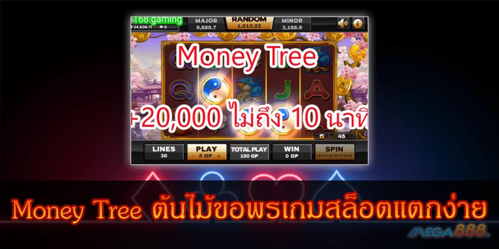 MEGA888-Money Tree ต้นไม้ขอพรเกมสล็อตแตกง่าย