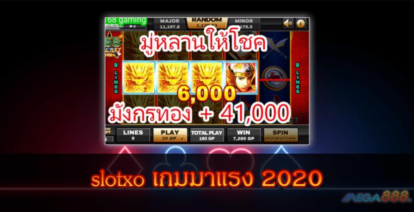 MEGA888-slotxo เกมมาแรง 2020