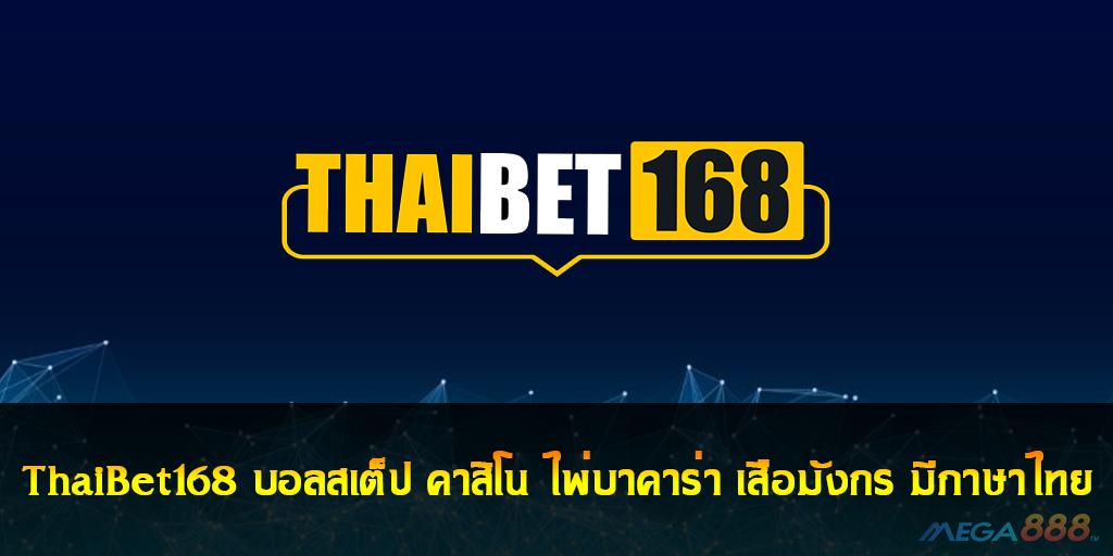 ThaiBet168