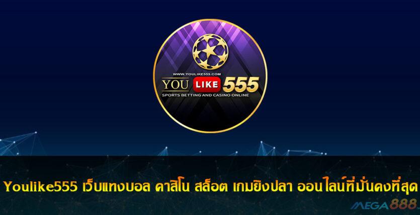 Youlike555