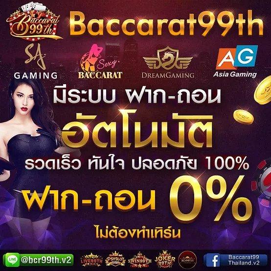 Baccarat99th
