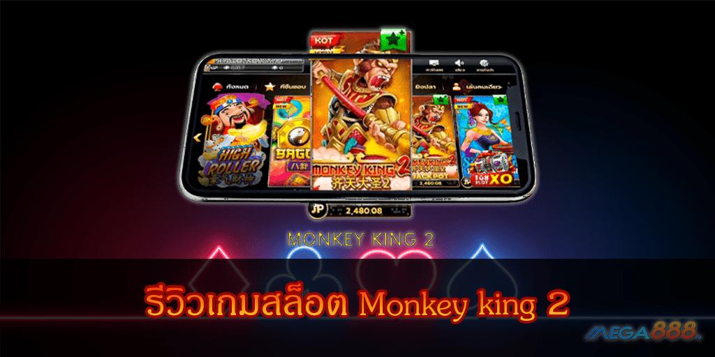 mega888-รีวิวเกมสล็อต-Monkey-king-2