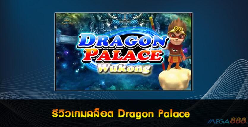 รีวิวเกมสล็อต Dragon Palace