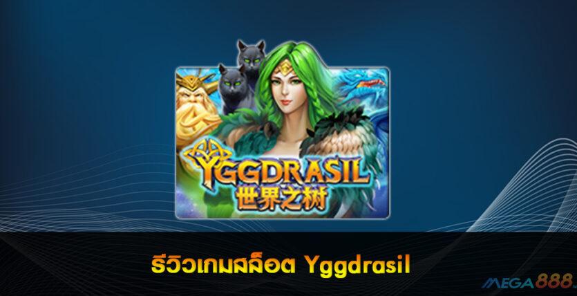 รีวิวเกมสล็อต Yggdrasil