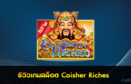 Caisher Riches