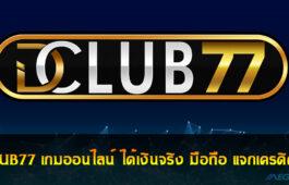 DCLUB77