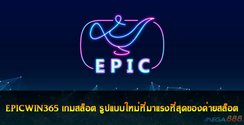 EPICWIN365