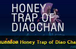 Honey Trap of Diao Chan​​