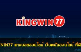 KINGWIN77