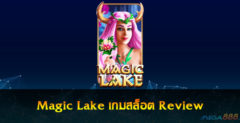 Magic Lake