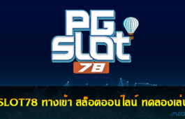 PGSLOT78