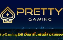 PrettyGaming168