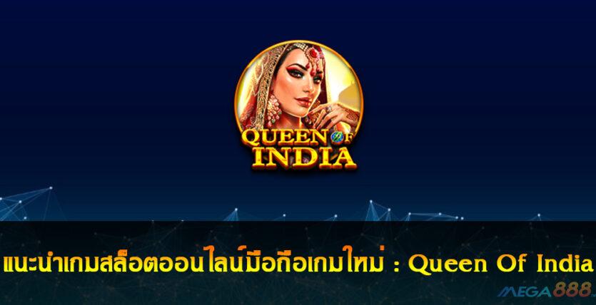Queen Of India
