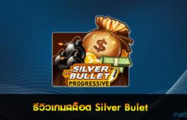 Silver Bulet