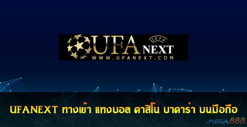 UFANEXT