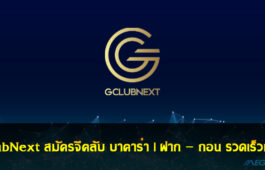 gclubnext
