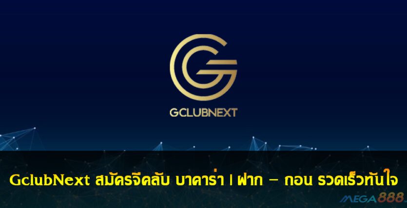 gclubnext