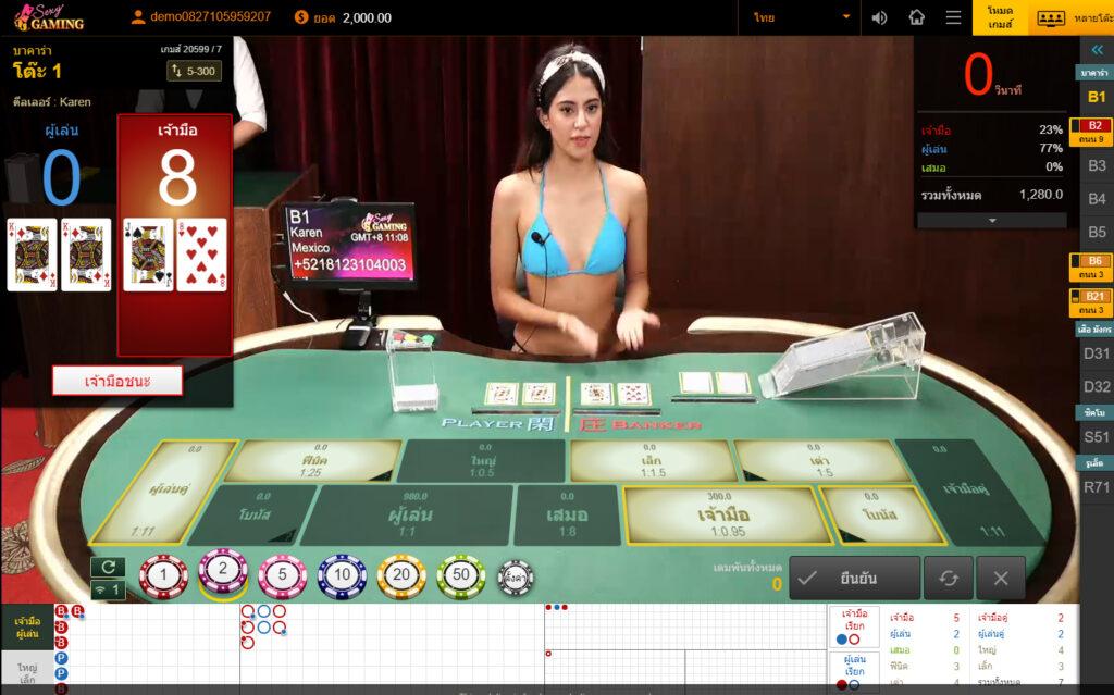 sexy-casino88