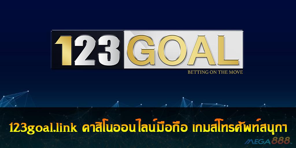 123GOAL.link